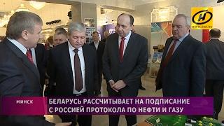 Беларусь рассчитывает на подписание с Россией протокола по нефти и газу на следующей неделе