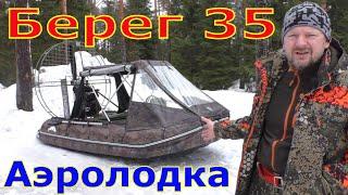 """Аэролодка """"Берег 35"""" на выставке """"Охота и Рыболовство на Руси 2019"""". Интервью с производителем."""