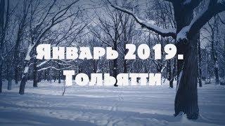 Январь 2019. Тольятти, Россия