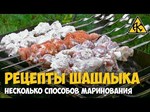 Четыре лучших маринада шашлыка: сравнение и дегустация