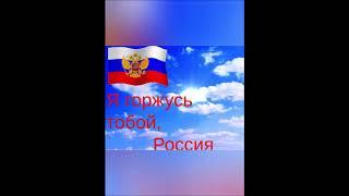 Ганюшкина Алла - «Нет, ничто с Россией не сравнится!» (стихи Максима Сафиулина)