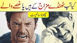 Anger Test Urdu Hindi | Do you have anger issues | Anger management Personality Test