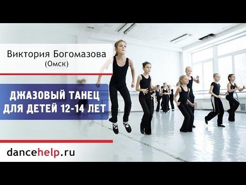 Джазовый танец для детей 12-14 лет