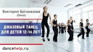 Джазовый танец для детей 12-14 лет. Виктория Богомазова, Омск