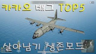 배틀그라운드 오래 살아남기 도전 가상 서바이벌 게임 여행 영상 575 TOP5