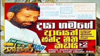 Siyatha Paththare | 22.10.2019 | Siyatha TV Thumbnail