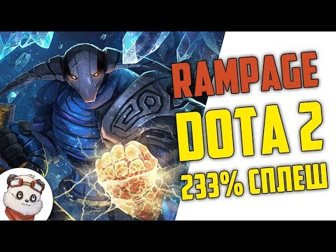 видео: dota 2 rampage. Свен 233% Сплеша.