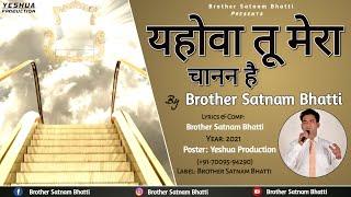 Yahowah Tu Mera Chaanan Hai |Live Worship |Brother Satnam Bhatti |New Masih Song 201
