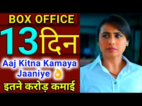 Mardaani 2 13th Day Box Office Collection, Box Office Collection Mardaani2 Day 13