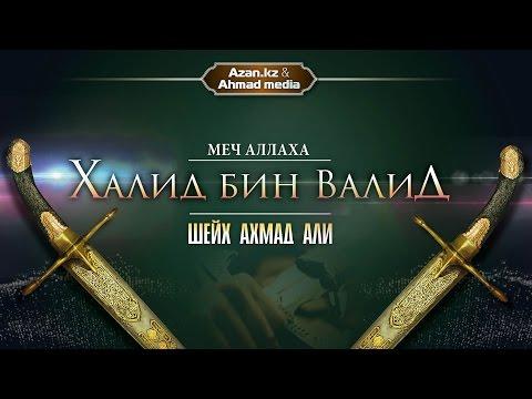 Меч Аллаха -