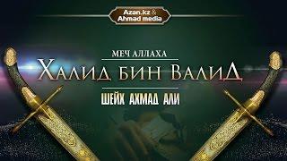 Меч Аллаха - Халид бин Валид ᴴᴰ - Шейх Ахмад Али  | www.azan.kz & www.ahmadmedia.ru
