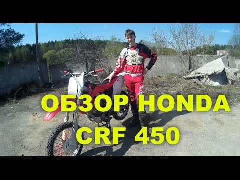 ОБЗОР И ТЕСТ-ДРАЙВ МОТОЦИКЛА HONDA CRF450R