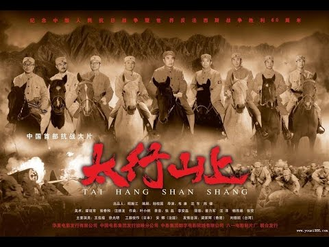 On the Mountain of Tai Hang 《太行山上》 Chinese World War 2 Full Movie - English Subtitles