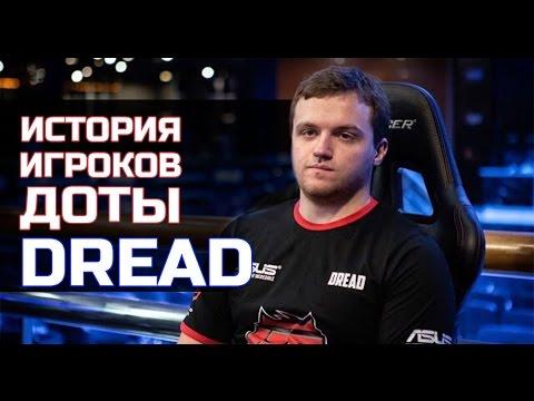 видео: История игроков dota 2: dread, Дред