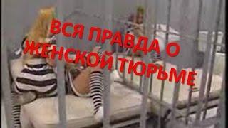 Женская тюрьма Документальный фильм