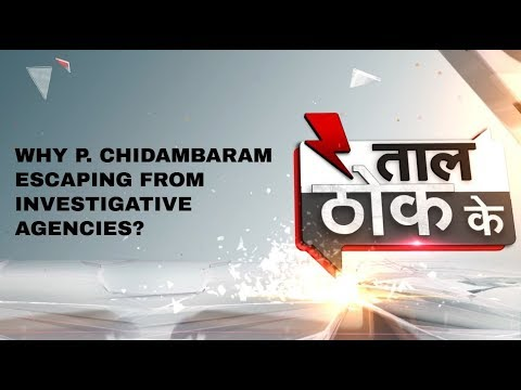 Taal Thok ke: Why former Home Minister P. Chidambaram is escaping from investigating agencies?