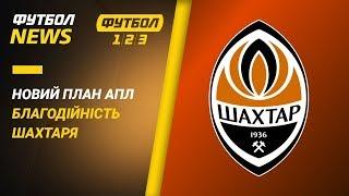 Новий план АПЛ, благодійність Шахтаря | Футбол NEWS від 31.03.2020 (10:00)