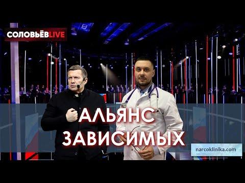 Соловьёв Live | Ефремов l Альянс зависимых