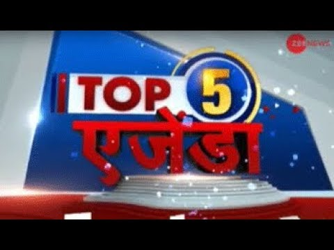 Top 5 agendas of the day, 14th May, 2019