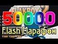 [50000] FlakBoy 2 - УТКОФОБ