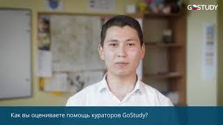 Отзыв о программе 'Высшее образование в Чехии' с GoStudy