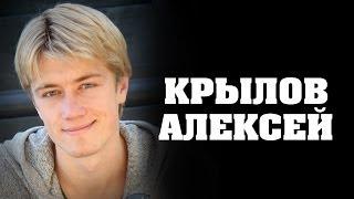 Крылов Алексей - актёр театра и кино, модель видео визитка