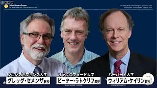 ノーベル生理学・医学賞 3人が受賞