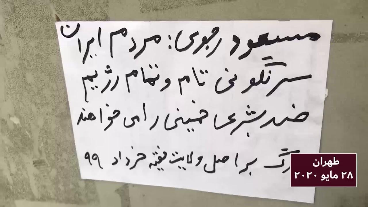 أنشطة شباب الانتفاضة في مدن طهران   نیشابور و اسلامشهر