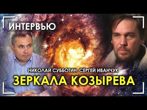 Николай Субботин / Сергей Иванчук / Зеркала Козырева