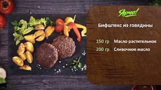#Готовимсярче: Бифштекс из говядины