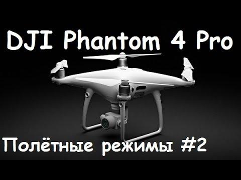 Dji phantom 3 professional режимы алюминиевый кофр mavik большой вместимости
