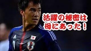 【衝撃事実】サッカー日本代表 岡崎慎司選手 大活躍の裏には母の偉大な力があった!