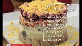 Шуба з грибами - Правильний Сніданок