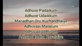 Netrikann | Idhuvum Kadandhu Pogum | Lyrics | Song by Girishh and Sid Sriram