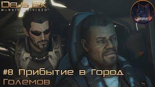 Deus Ex Mankinnd Divided прохождение часть 8 Прибытие в город големов