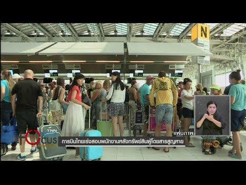 ย้อนหลัง การบินไทยเร่งสอบกรณีทรัพย์สินผู้โดยสารสูญหาย