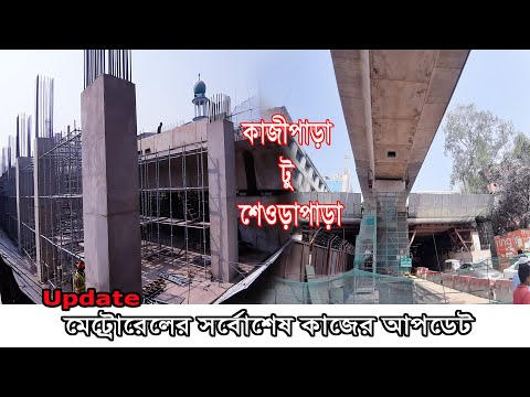 Dhaka Metro Rail Project 2021। মেট্রোরেলের ৮ নাম্বার স্টেশন সর্বোশেষ কাজের আপডেট। #ssm19