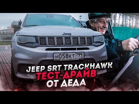65-ЛЕТНИЙ ДЕДУШКА ТЕСТИРУЕТ САМЫЙ МОЩНЫЙ SUV - JEEP SRT TRACKHAWK! 717 СИЛ!