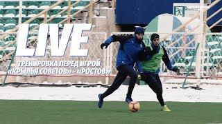 Тренировка «Крыльев Советов» перед матчем со «Ростовом» | LIVE