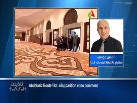 Abdelaziz Bouteflika: réapparition et no comment