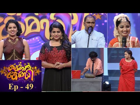 Mazhavil Manorama Thakarppan Comedy Episode 48