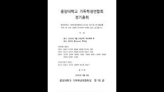 제41차 정기총회 녹화본