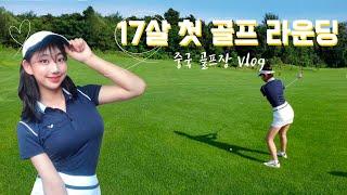 중국유학 VLOG|04년생 17살의 골프 라운딩 브이로…