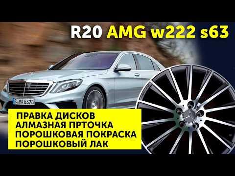 Алмазная проточка. Порошковая покраска. R20 AMG W222 S63 | Ремонт дисков 24