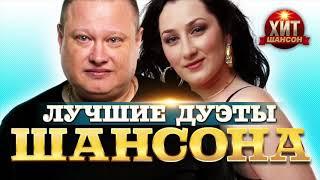 Лучшие Дуэты Шансона - Хит Шансон