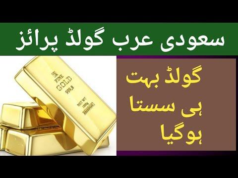 Gold Price Per Tola 11 66 Grams Today In Saudi Arabia Youtube
