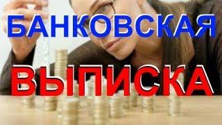 Выписка из банка - читаем просто!(, 2013-05-06T12:01:04.000Z)