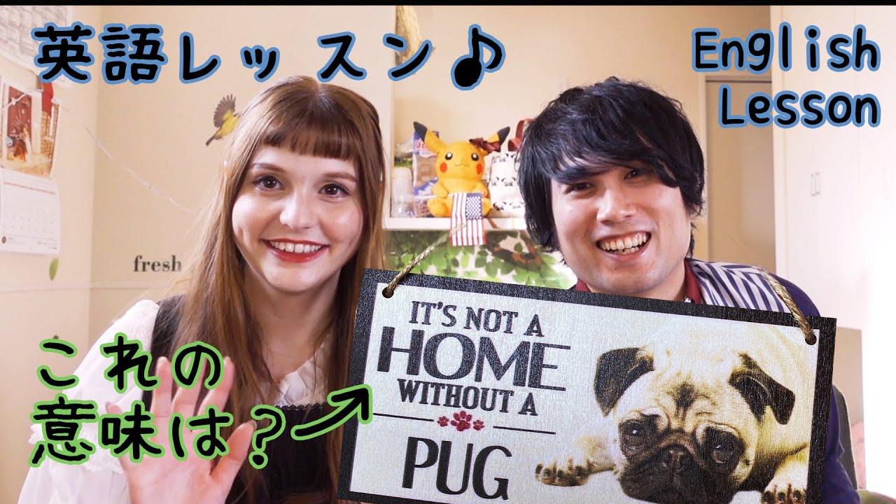 【英語クイズ】「It's not a home without a pug」ってどういう意味か分かる?[日常英会話]