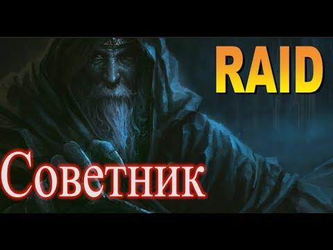 RAID: Советник плохого не посоветует (Обзор Героя)   Catacomb Councilor