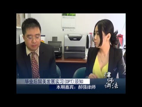 中国留学生在美移民常见问题-律师讲法